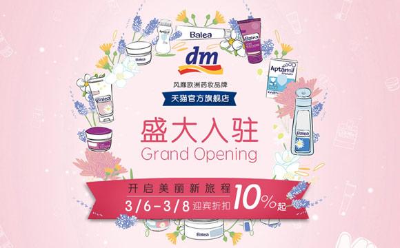 DM: Offizieller Markenshop startet in China